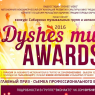 DYSHES' MUSIC AWARDS 2016